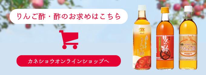 りんご酢・酢のお求めはこちら